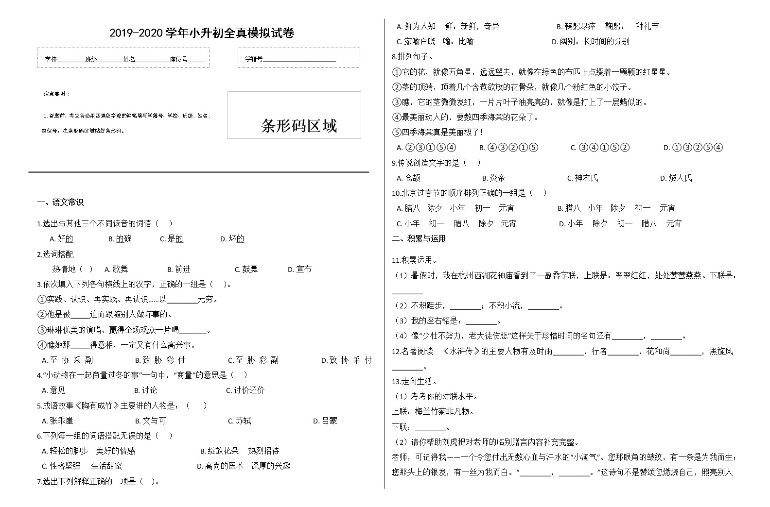 2019-2020年度六年级语文小升初全真模拟试卷 (七)(有答案)01