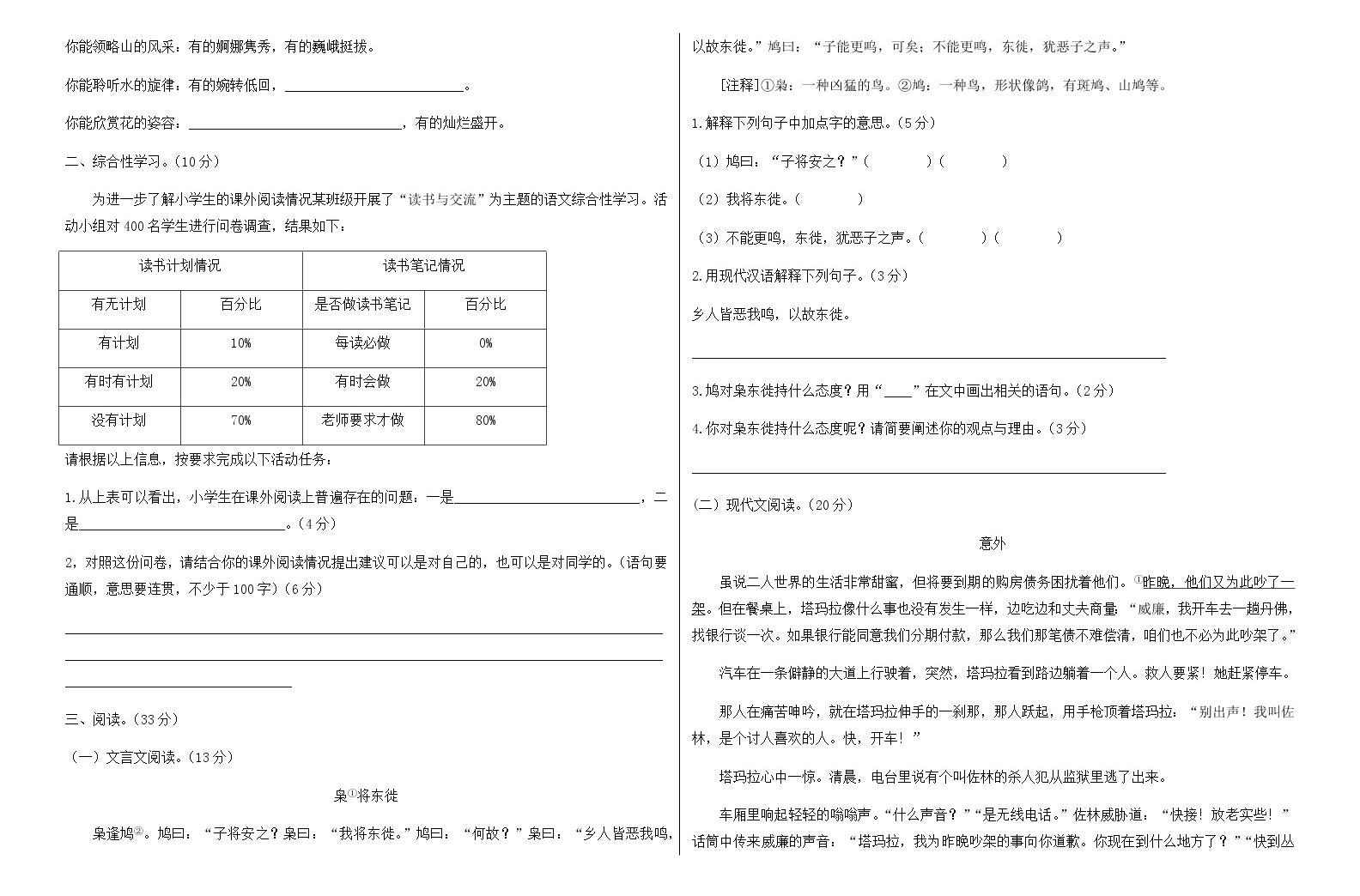 2019-2020年度六年级语文小升初全真模拟试卷 (三)(有答案)02