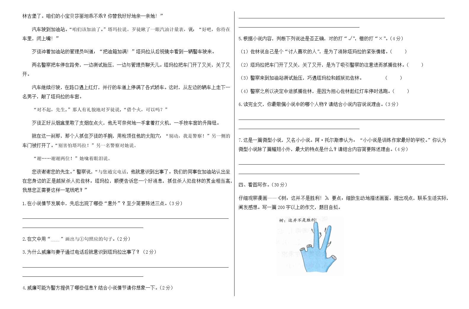 2019-2020年度六年级语文小升初全真模拟试卷 (三)(有答案)03