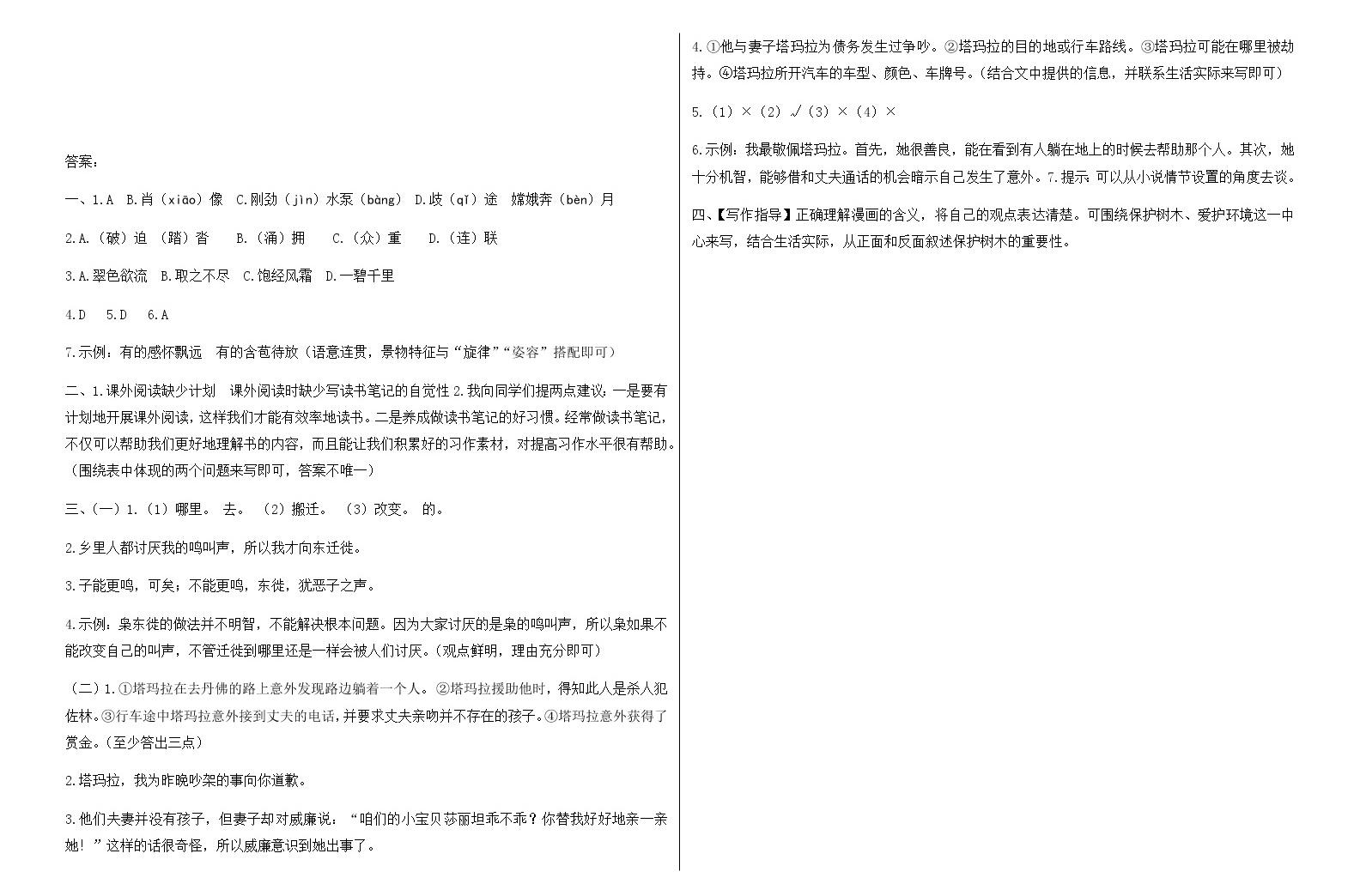 2019-2020年度六年级语文小升初全真模拟试卷 (三)(有答案)04