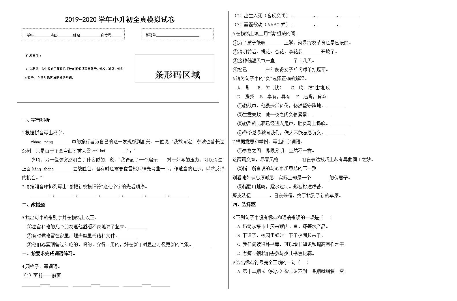 2019-2020年度六年级语文小升初全真模拟试卷 (五)(有答案)01