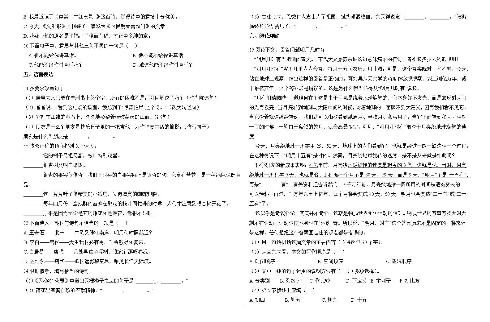 2019-2020年度六年级语文小升初全真模拟试卷 (五)(有答案)02
