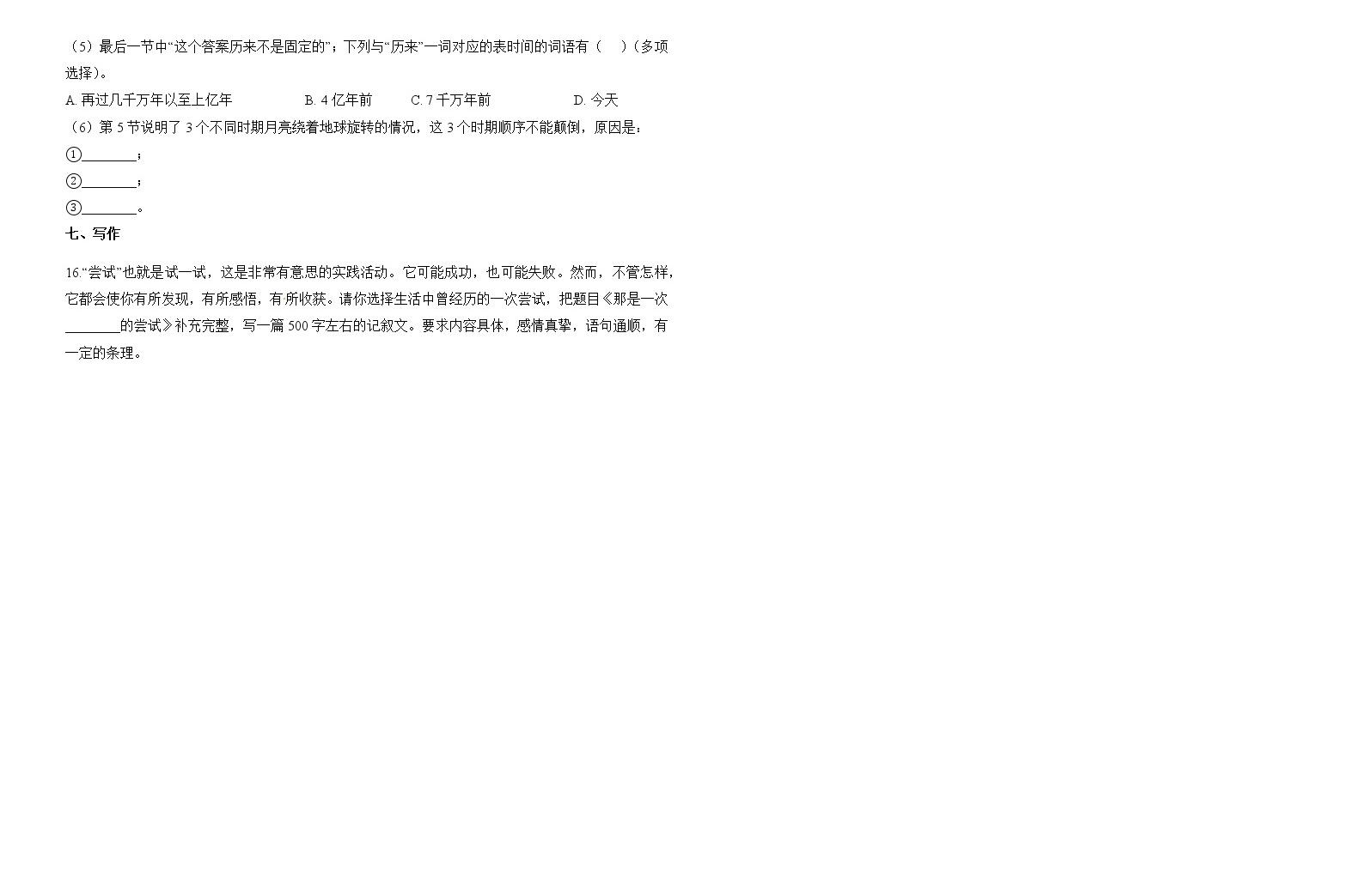 2019-2020年度六年级语文小升初全真模拟试卷 (五)(有答案)03