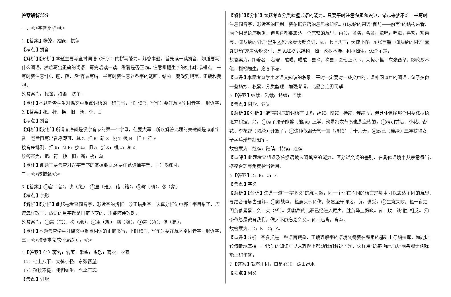 2019-2020年度六年级语文小升初全真模拟试卷 (五)(有答案)04