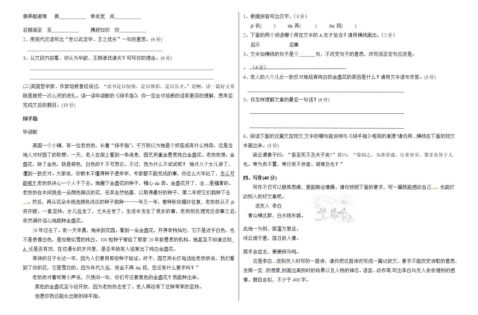 2019-2020学年六年级语文小升初模拟试卷(九)(有答案)02