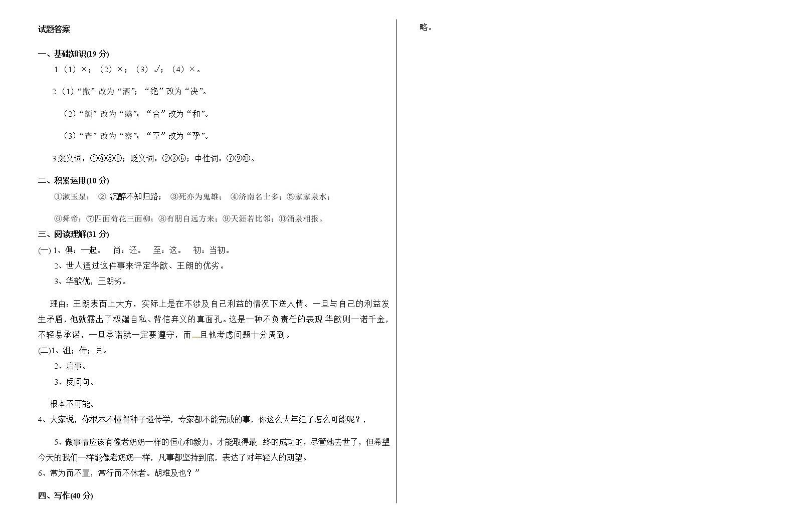 2019-2020学年六年级语文小升初模拟试卷(九)(有答案)03