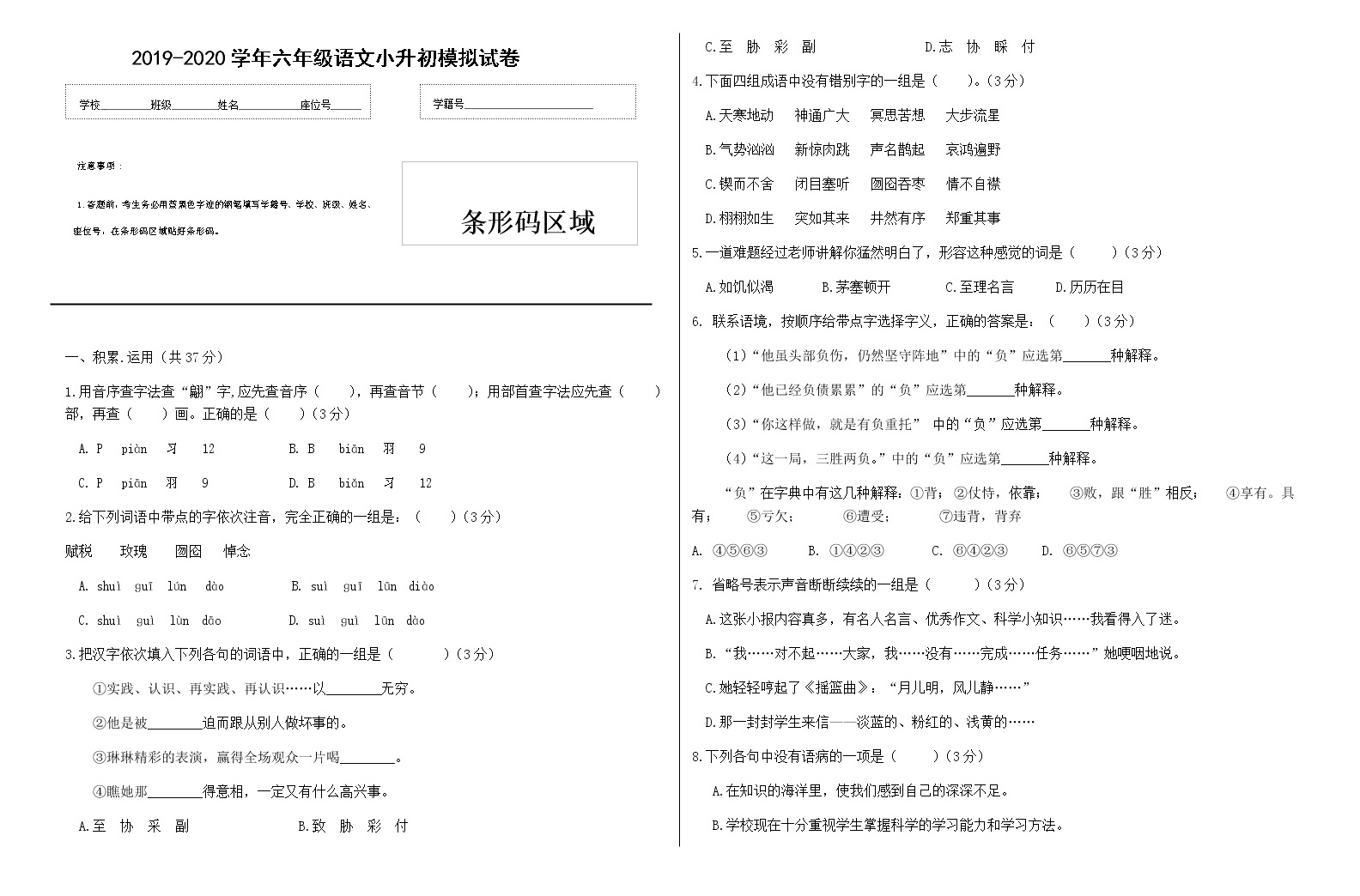2019-2020学年六年级语文小升初模拟试卷(八)(有答案)01