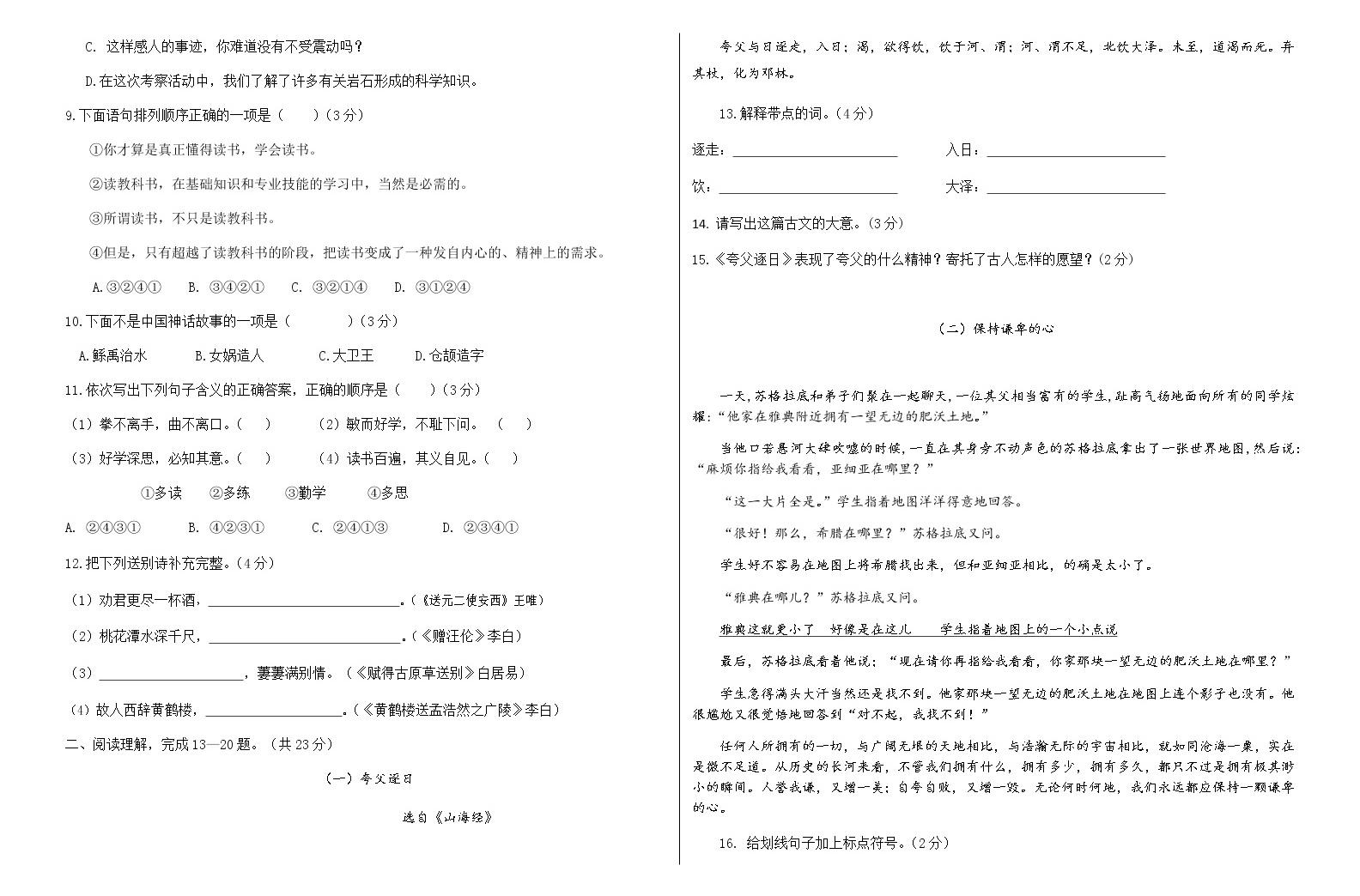 2019-2020学年六年级语文小升初模拟试卷(八)(有答案)02