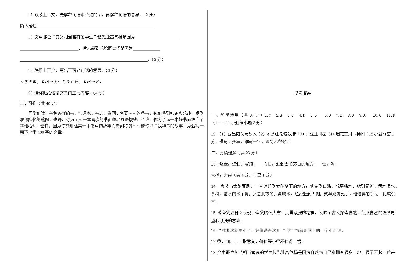 2019-2020学年六年级语文小升初模拟试卷(八)(有答案)03