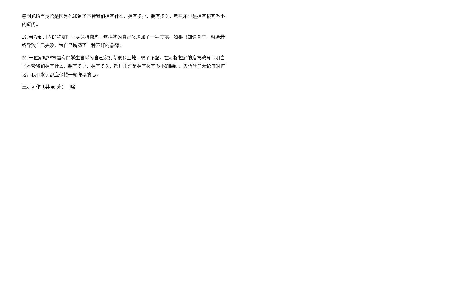 2019-2020学年六年级语文小升初模拟试卷(八)(有答案)04