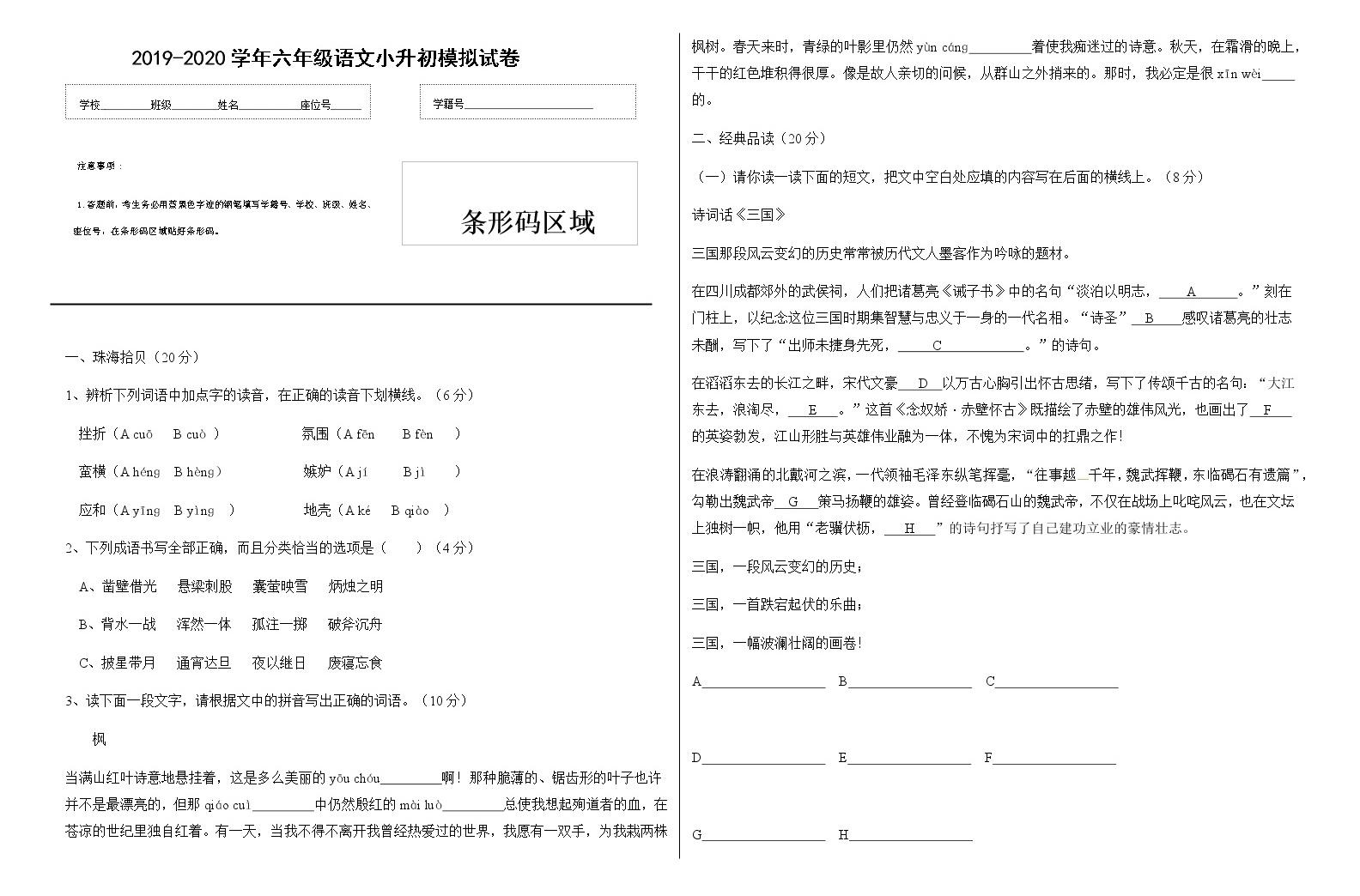 2019-2020学年六年级语文小升初模拟试卷(十)(有答案)01