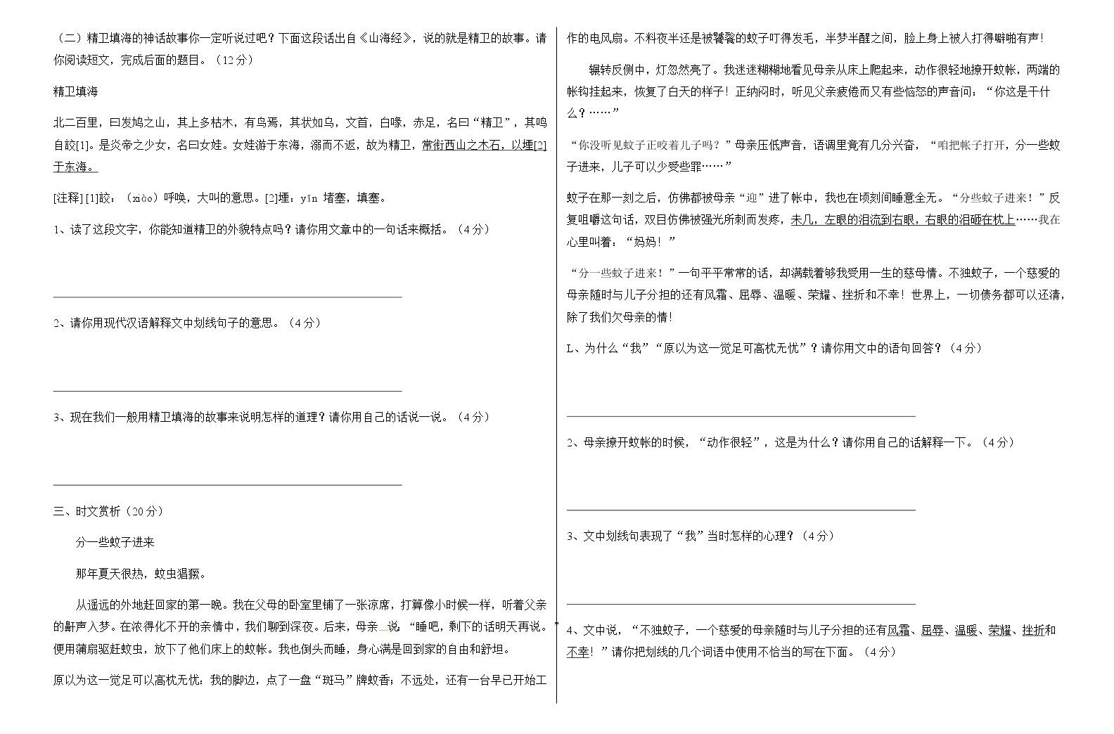2019-2020学年六年级语文小升初模拟试卷(十)(有答案)02