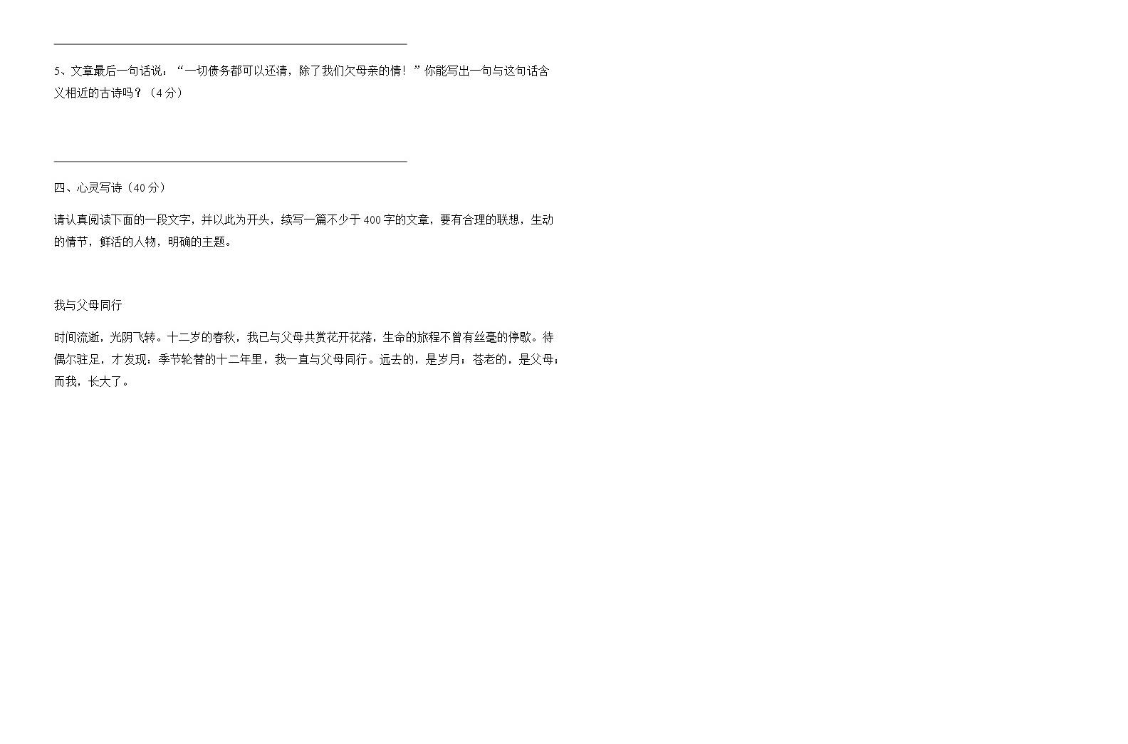 2019-2020学年六年级语文小升初模拟试卷(十)(有答案)03