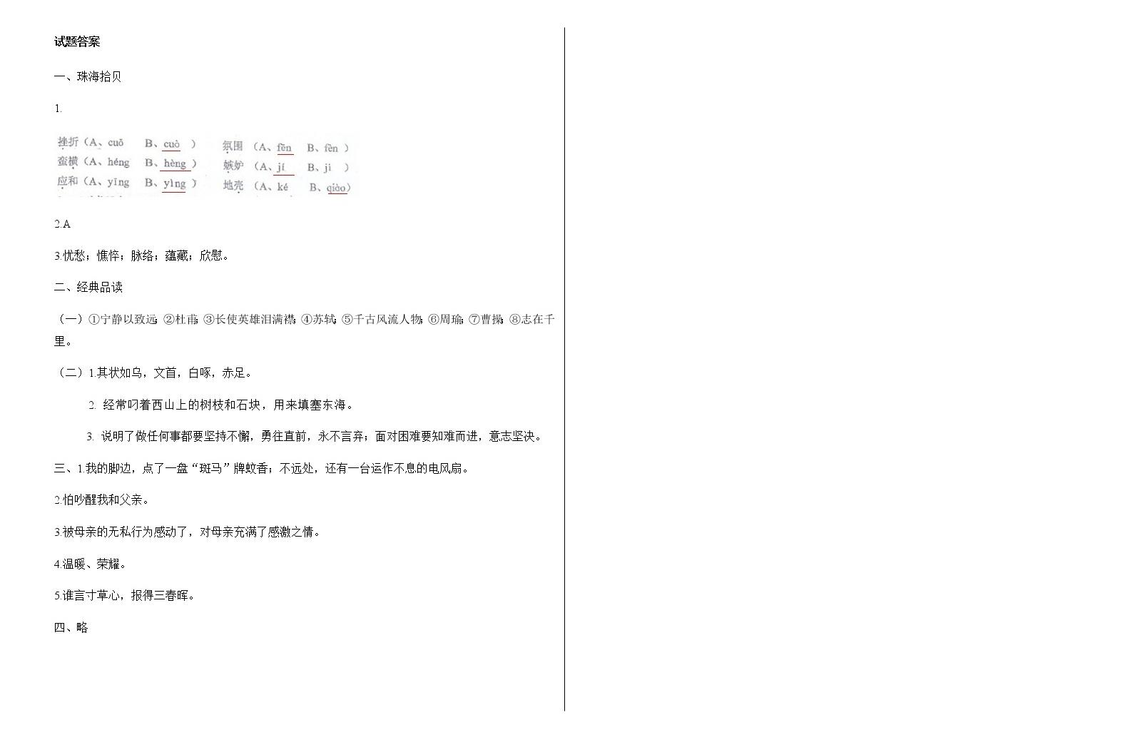 2019-2020学年六年级语文小升初模拟试卷(十)(有答案)04