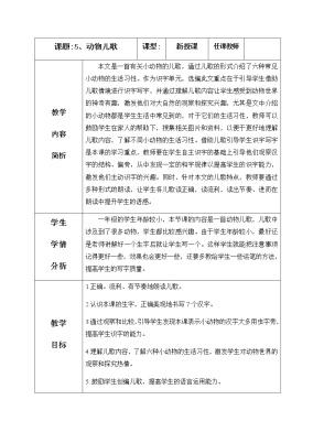小學語文人教部編版一年級下冊識字(二)5 動物兒歌教案設計