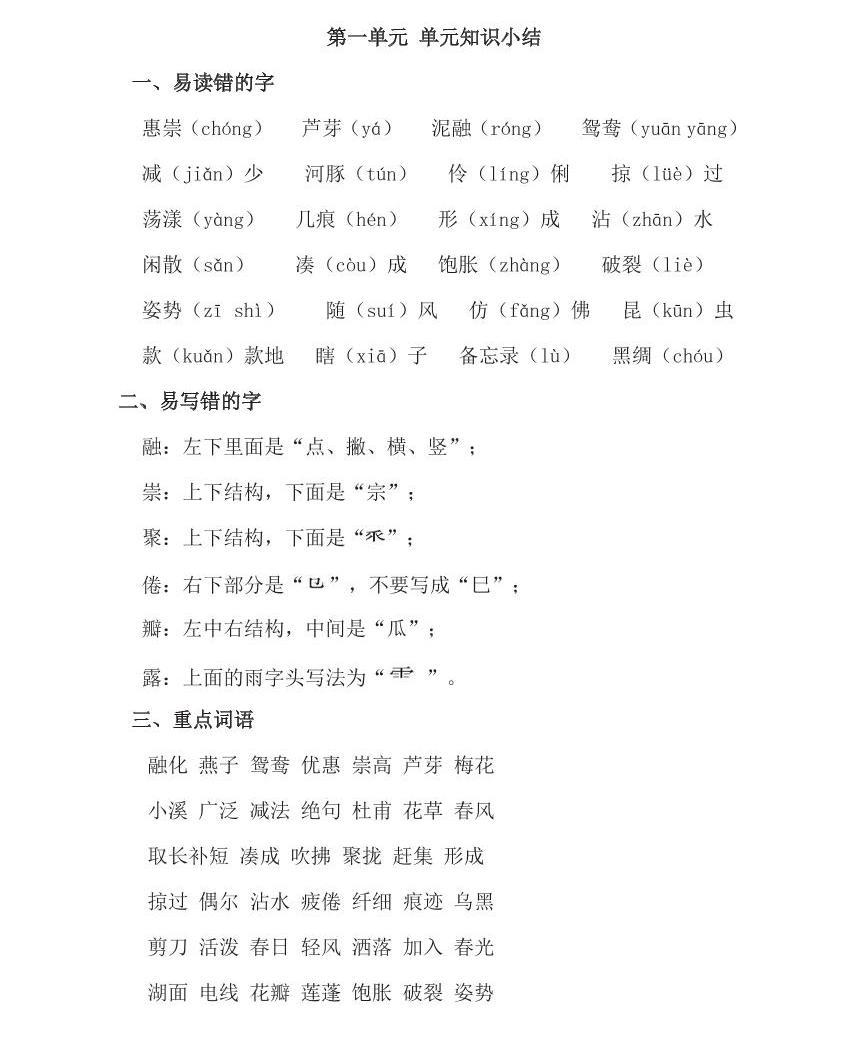 部编版三(下)期末复习知识点总结01
