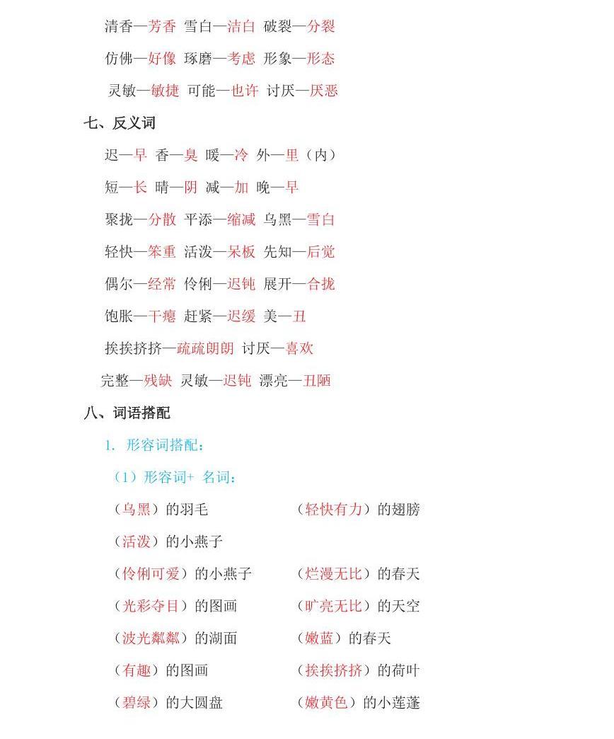 部编版三(下)期末复习知识点总结03
