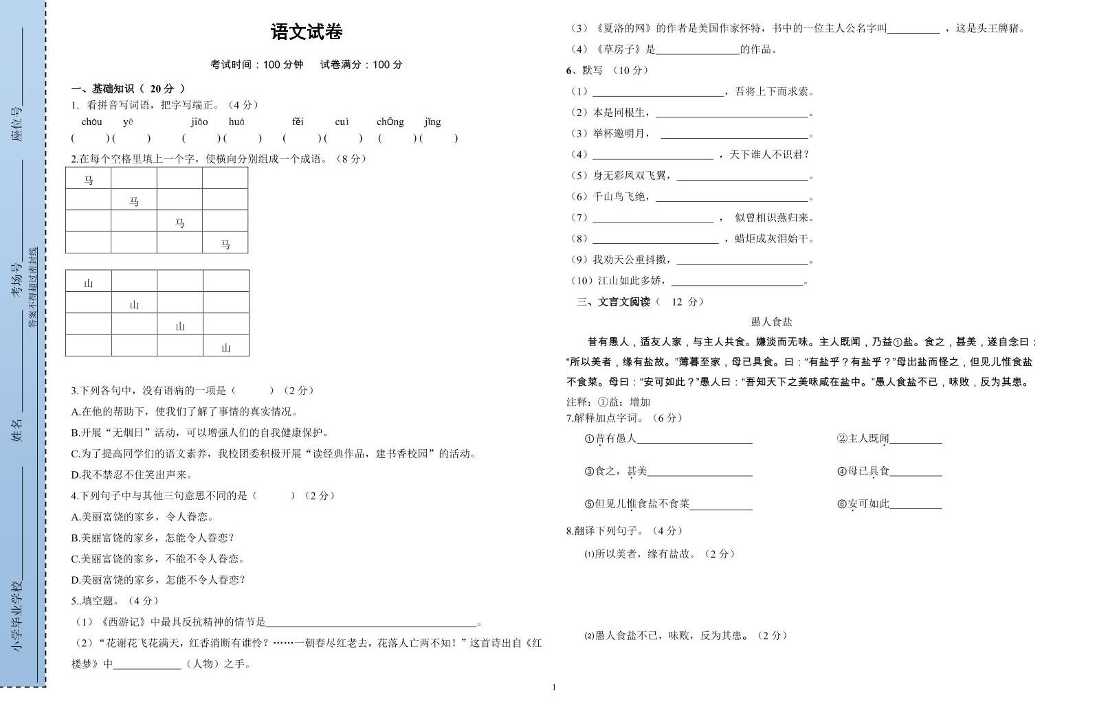 小升初语文试卷01