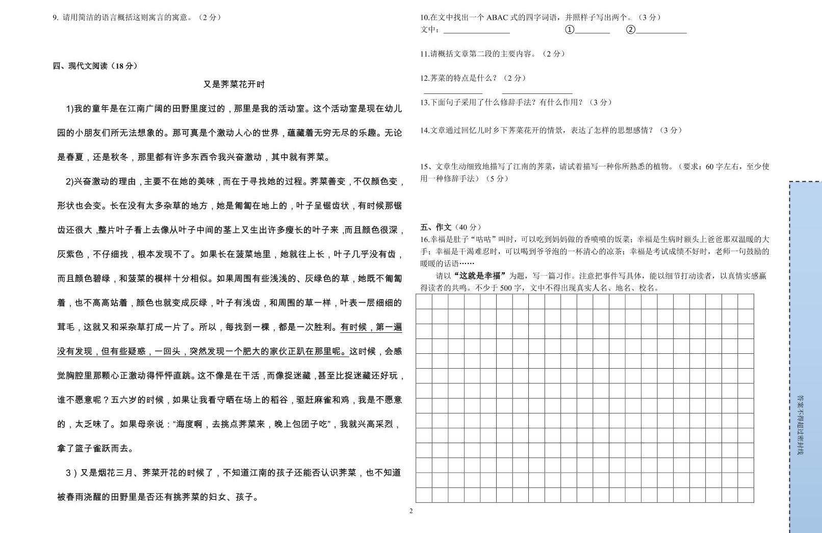 小升初语文试卷02