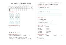 人教版二年级上册语文期中考试卷及答案 2020-2021学年
