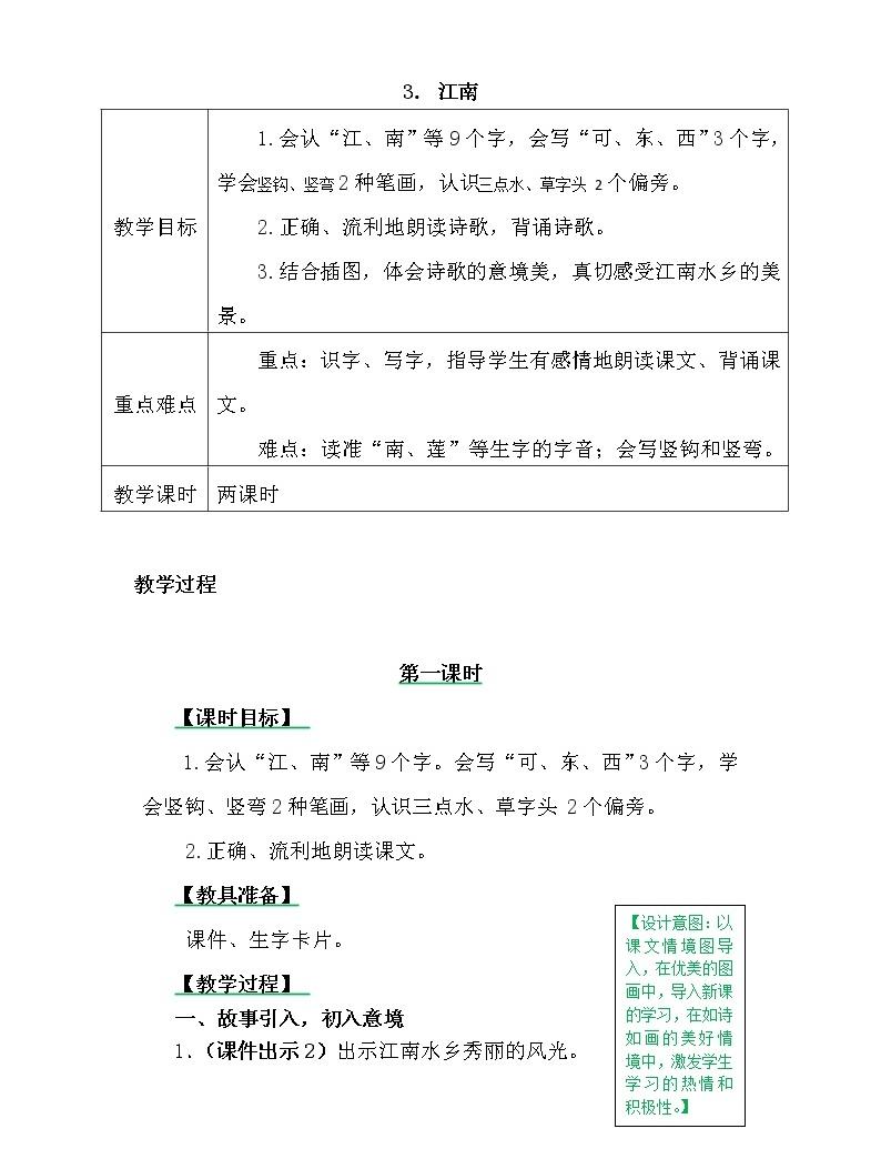 一年级上册第四单元3 江南 教案01