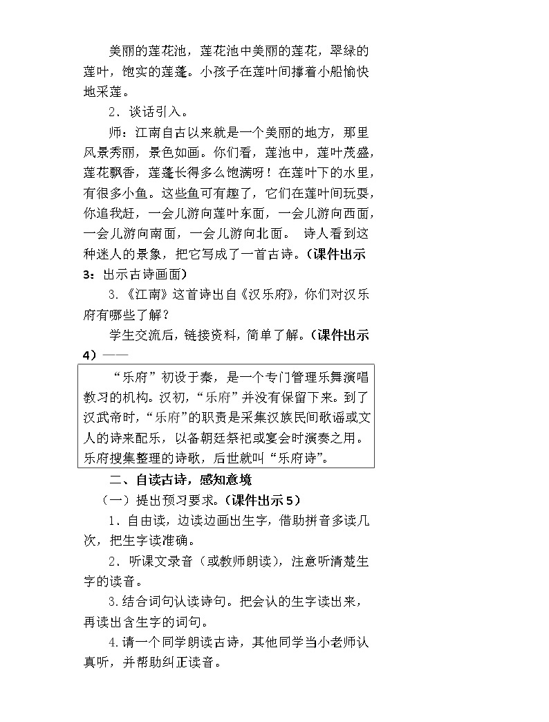 一年级上册第四单元3 江南 教案02