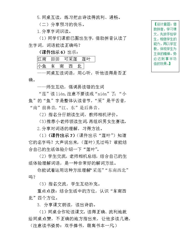 一年级上册第四单元3 江南 教案03
