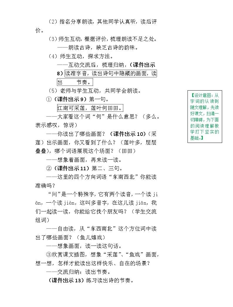 一年级上册第四单元3 江南 教案04