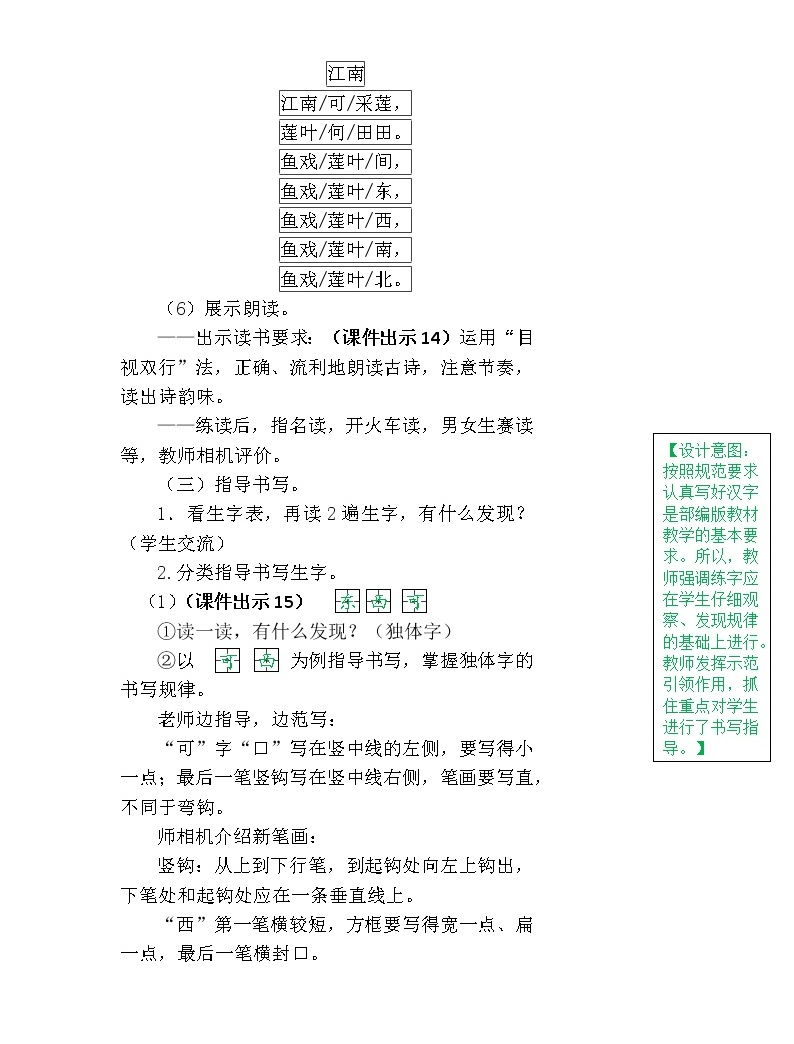 一年级上册第四单元3 江南 教案05