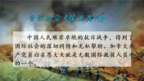 三年級上冊語文手術臺就是陣地優質課件ppt