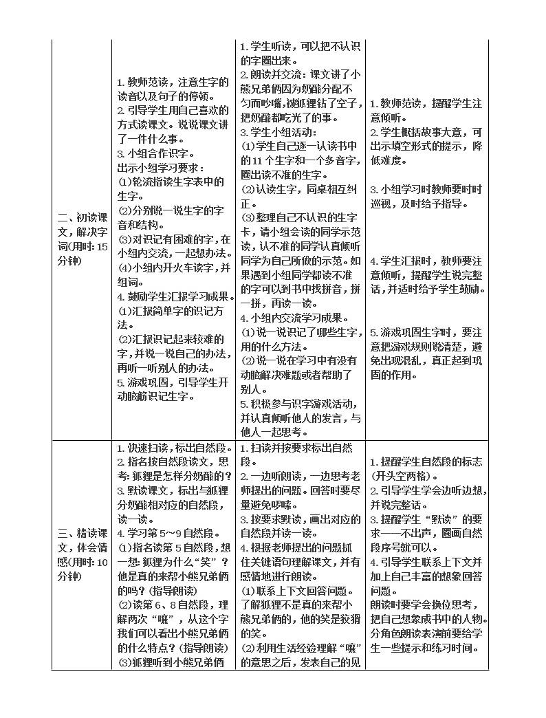 二年级语文上册导学教案表格式第八单元05