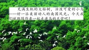 23 鳥的天堂 課件+視頻