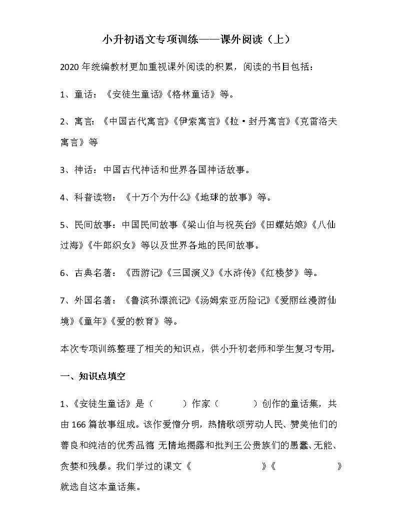 小升初语文专项训练——课外阅读(上)01