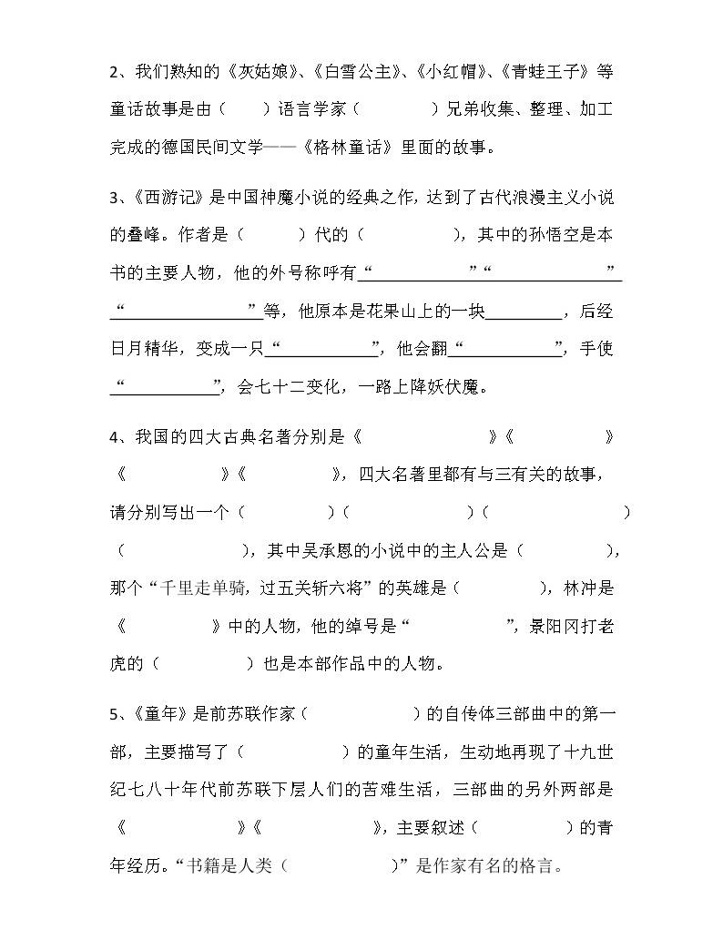 小升初语文专项训练——课外阅读(上)02