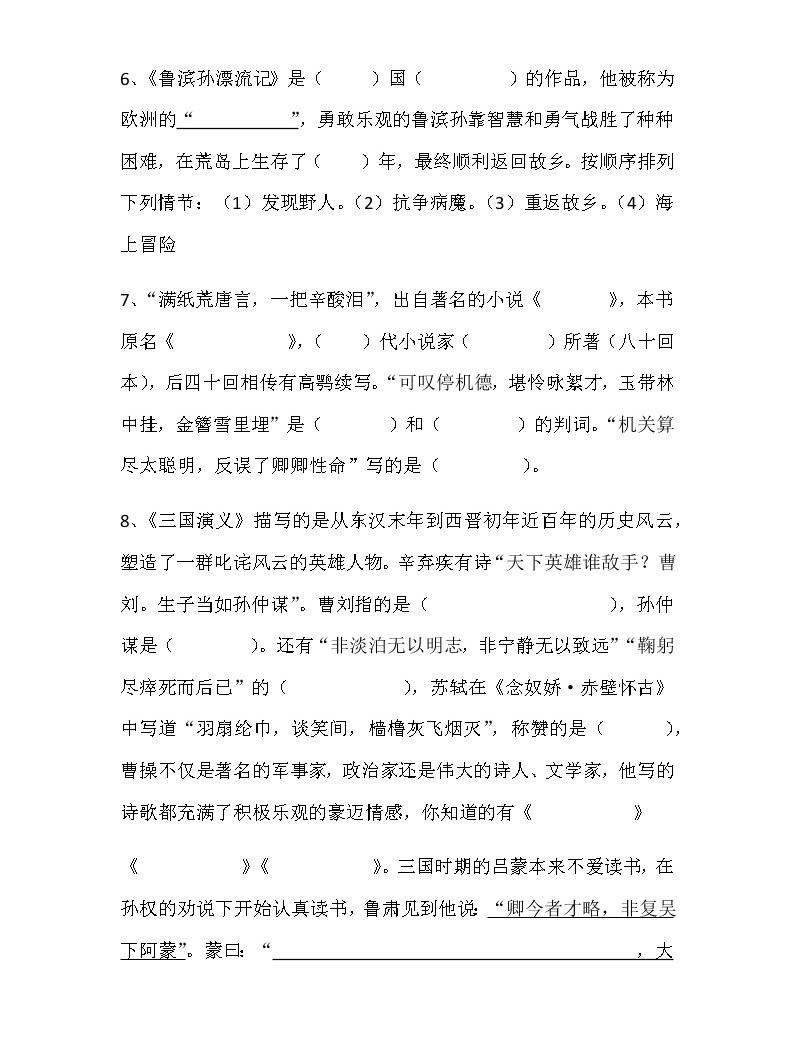 小升初语文专项训练——课外阅读(上)03