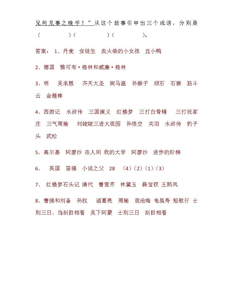 小升初语文专项训练——课外阅读(上)04