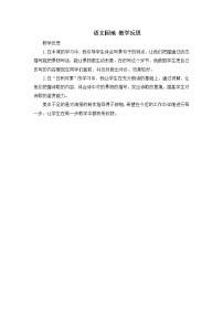 小學語文人教部編版五年級上冊語文園地教學設計