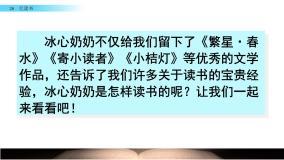 憶讀書七彩課堂PPT課件
