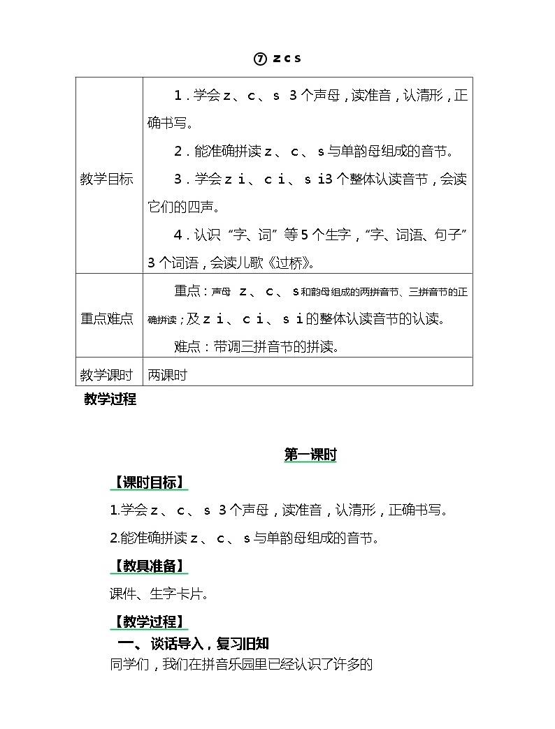 一年级上册第二单元汉语拼音7 z c s 教案01