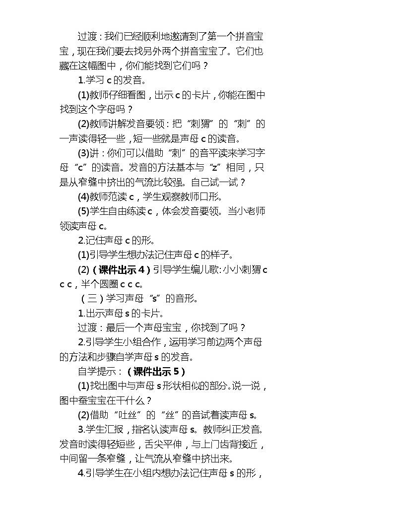 一年级上册第二单元汉语拼音7 z c s 教案03