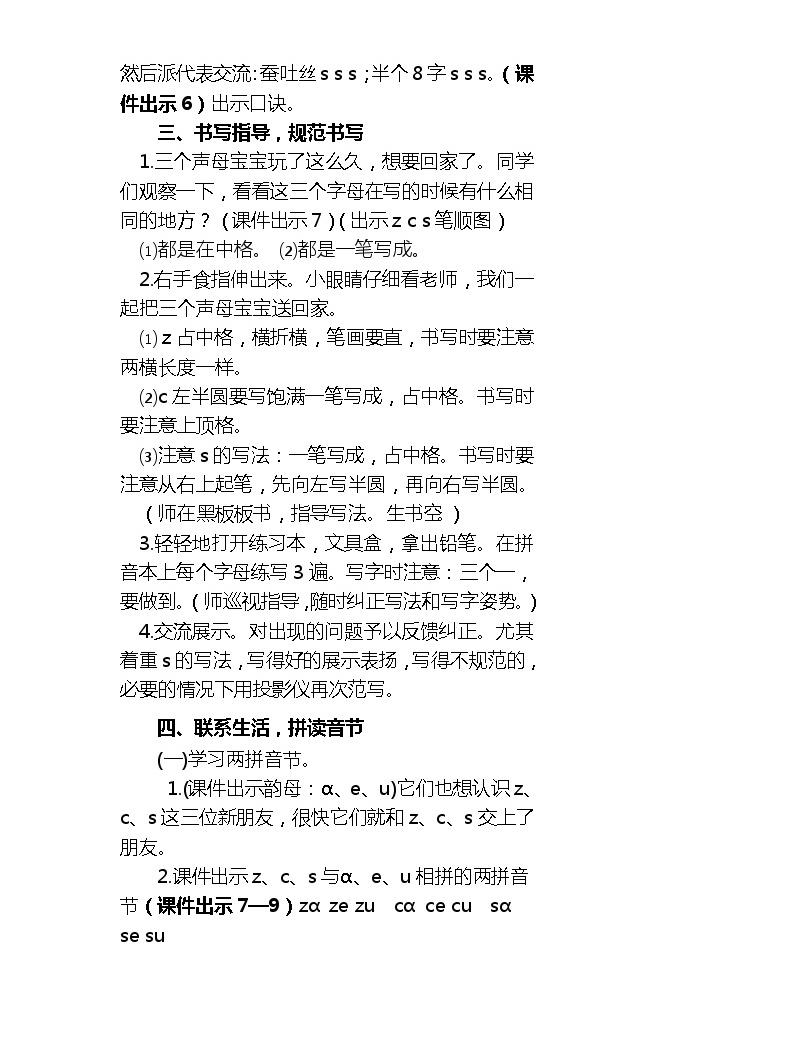 一年级上册第二单元汉语拼音7 z c s 教案04