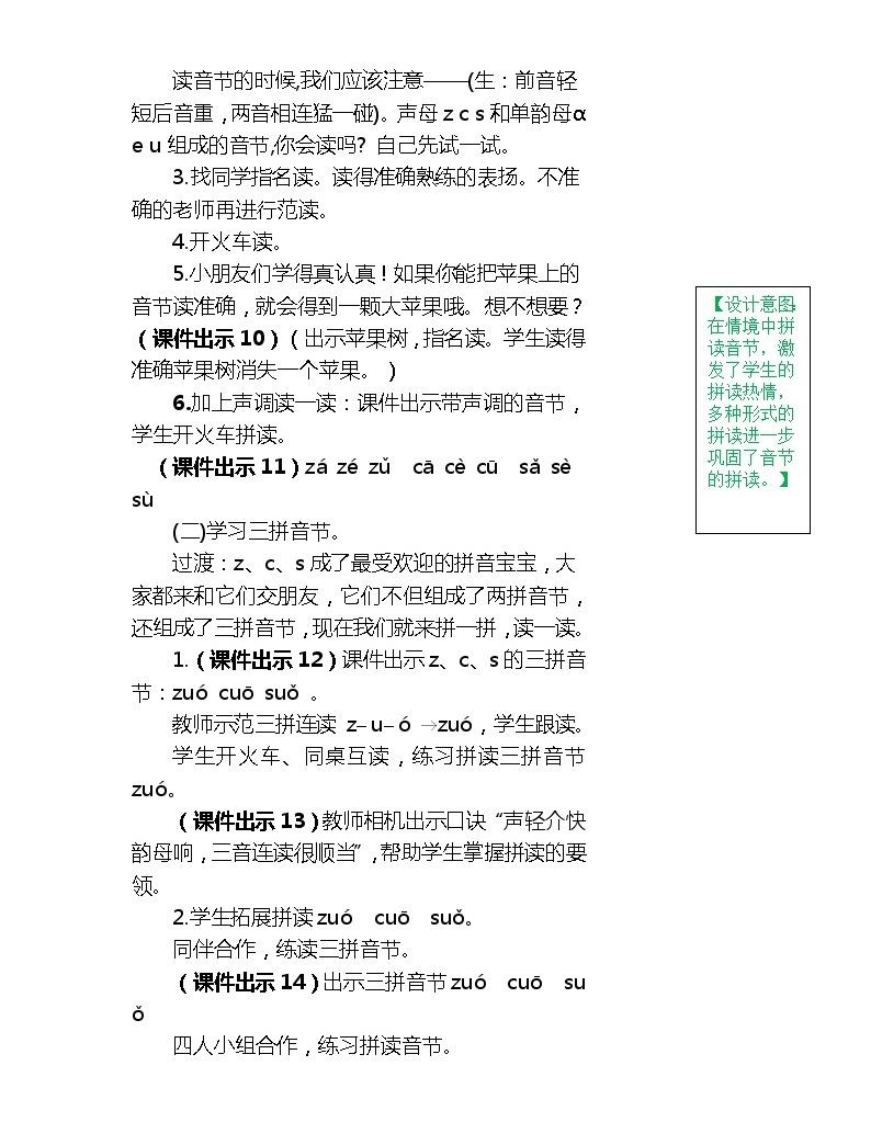 一年级上册第二单元汉语拼音7 z c s 教案05