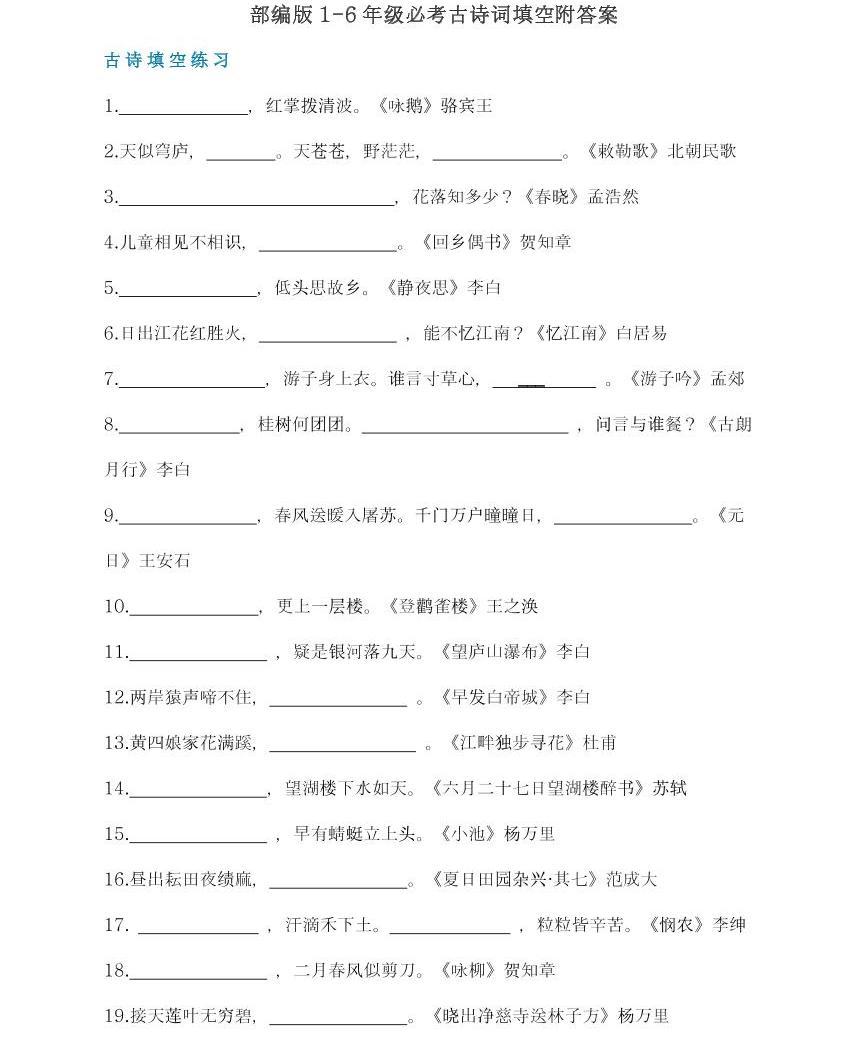部編版1-6年級必考古詩詞填空附答案01