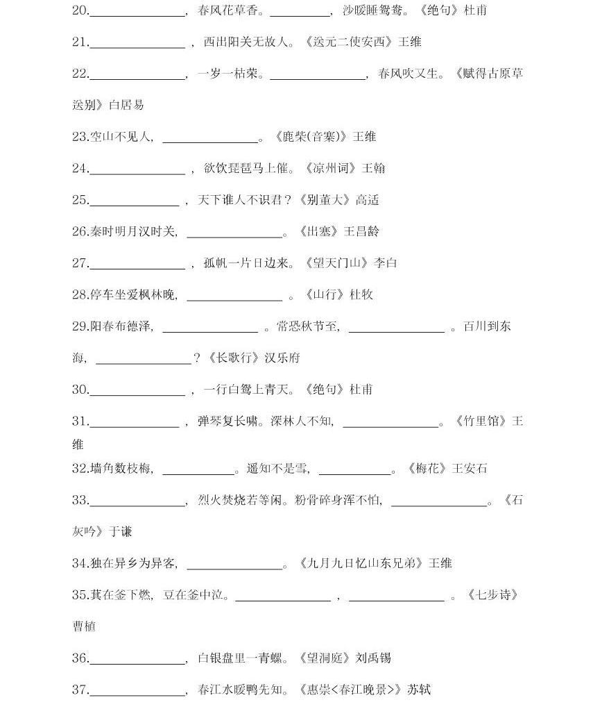 部編版1-6年級必考古詩詞填空附答案02