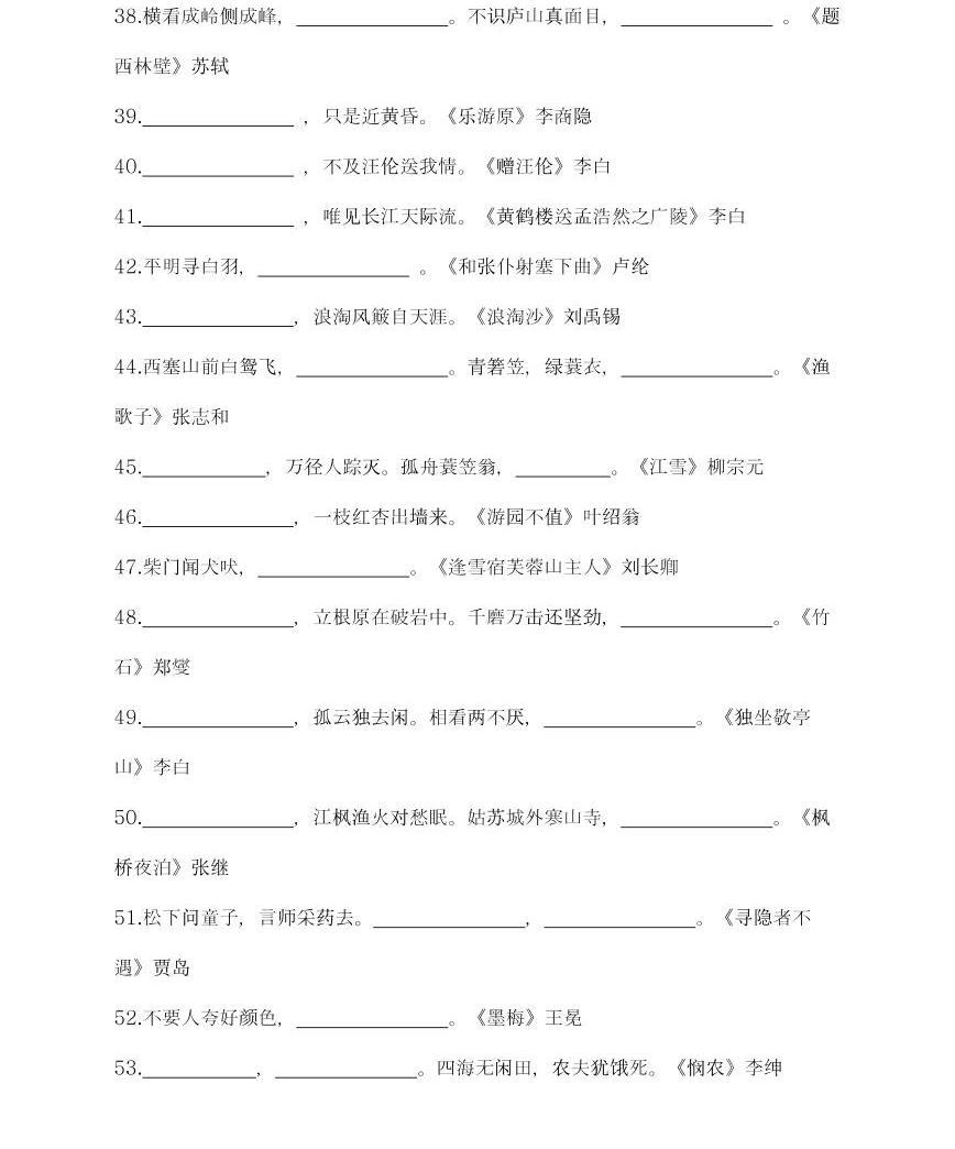 部編版1-6年級必考古詩詞填空附答案03