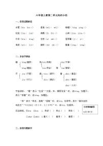 小學語文人教部編版六年級上冊第二單元單元綜合與測試學案