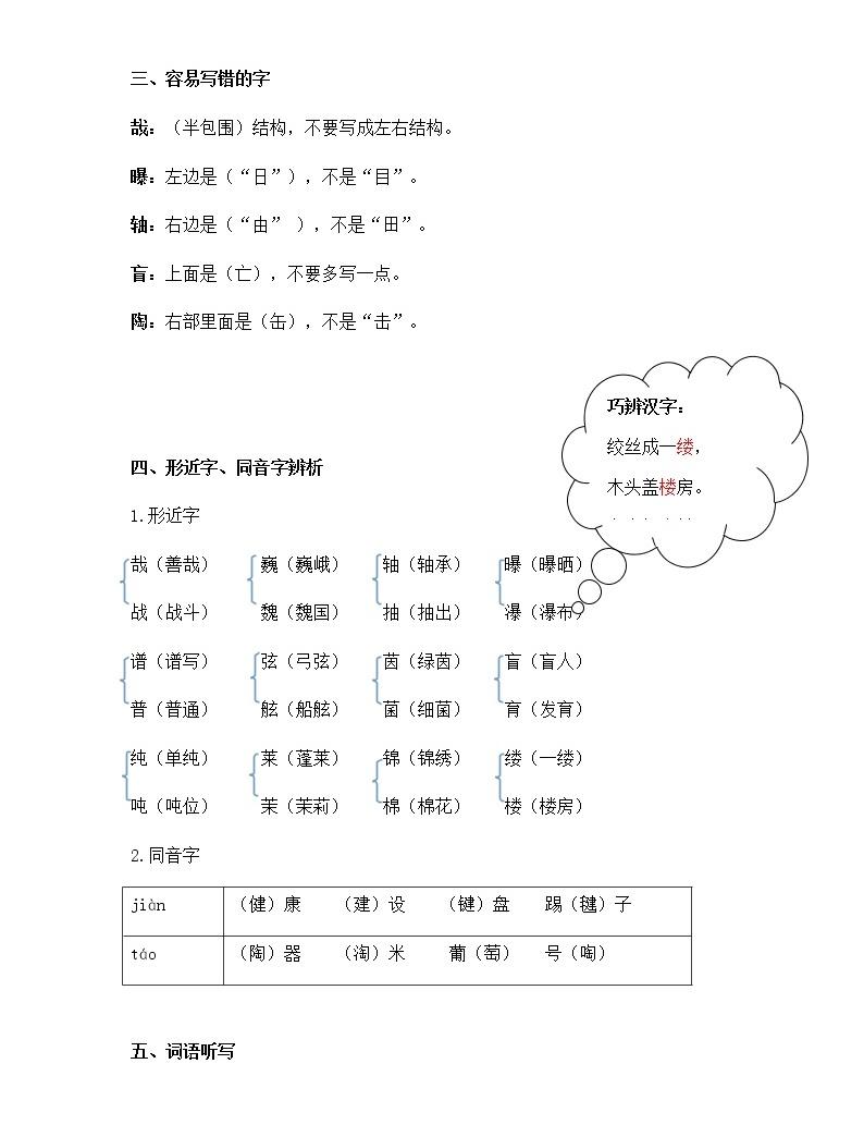 部編版語文6年級(上冊)第七單元小結02