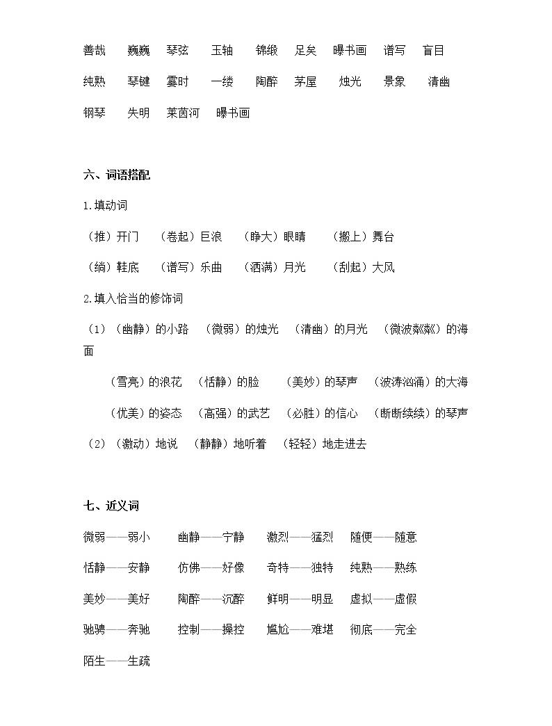 部編版語文6年級(上冊)第七單元小結03