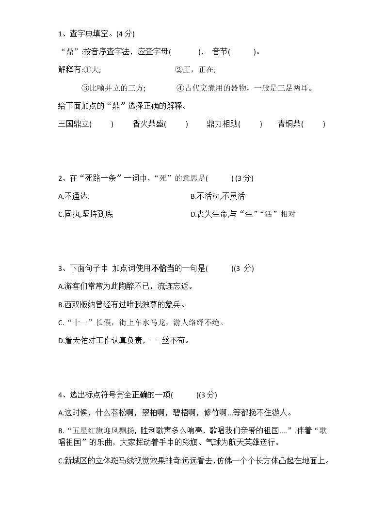 小升初語文真題訓練01