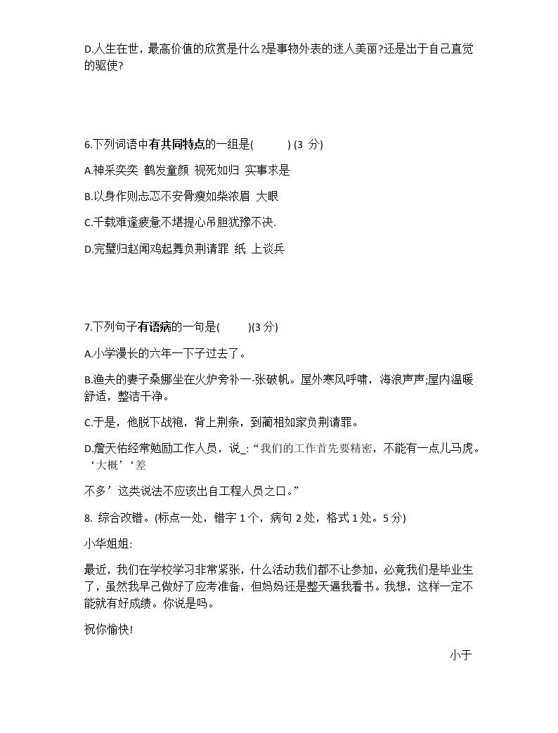 小升初語文真題訓練02